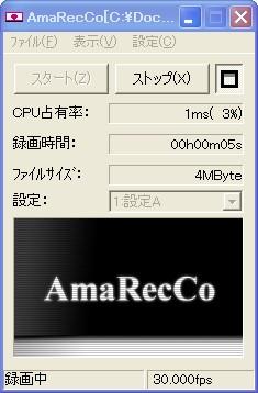 AmaRecCoのインストールと使い方 | E.i.Z